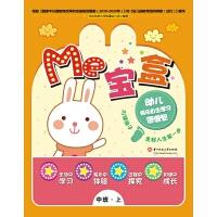 Me宝盒:幼儿快乐自主学习资源包(中班上)(附赠精品礼品1份,内含贴纸、卡纸和操作必备材料包)