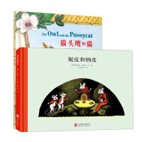 猫和老鼠绘本系列 第2辑:妮皮和纳皮+猫头鹰和猫(套装全2册)