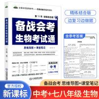 芝麻助优备战会考生物考试通全国通用版2021版