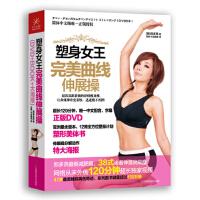 封面有磨痕-XX-塑身女王曲线伸展操 +DVD+海报 9787807639787 广西科学技术出版社 知礼图书专营店