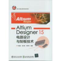 正版教材 Altium Designer 15 电路设计与制板技术 教材系列书籍 叶建波 北京交通大学出版社