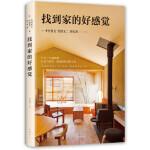 封面有磨痕-HSY-找到家的好感觉 9787544281447 南海出版公司 知礼图书专营店
