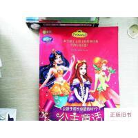 【二手旧书9成新】女孩子成长必读的101个公主故事:梦幻童话卷