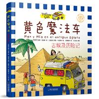 黄色魔法车:古埃及历险记 [西班牙]维塔・迪金森 哈尔滨出版社