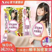 日本NPG名器证明11高桥圣子男用自慰器真人阴臀倒模熟女飞机杯��