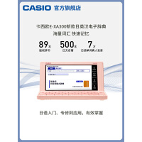 Casio/卡西�W�h�Z日�Z�子�~典E-XA300�o典日�Z�W��C翻�g�C考�日�Z入�T�W�神器���H考�高考能力考�W霸�C