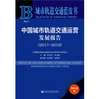 城市轨道交通蓝皮书:中国城市轨道交通运营发展报告(2017~2018)
