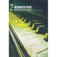 【RTZ】星海音乐学院钢琴基础课程系列教材2 曹仕锋 暨南大学出版社 9787811356250