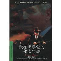 【二手旧书九成新】我在黑手党的秘密生涯[美国]约瑟夫・D.皮斯托尼,理查德・伍德雷译林出版社9787805676265