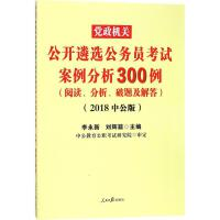党政机关公开遴选公务员考试案例分析300例 李永新,刘辉籍 主编