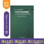 FORTRAN 语言--FORTRAN 77 结构化程序设计 谭浩强,田淑清 新世纪计算机基础教育丛书 清华大学出版社