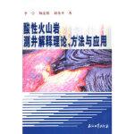 酸性火山岩测井解释理论、方法与应用 李宁,陶宏根,刘传平 石油工业出版社