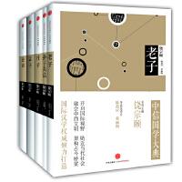 中信国学大典第一辑(全五册:论语.孟子.老子.庄子。附赠孙子兵法)