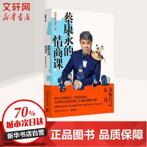 蔡康永的情商课 为你自己活一次 湖南文艺出版社