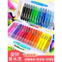 马培德炫彩棒儿童绘画36色丝滑旋转塑料蜡笔水溶性24色油画棒套装可水洗彩色幼儿园画笔不脏手12色彩绘棒