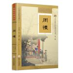 中华传统文化经典注音全本(第2辑)・周礼(软精装版)