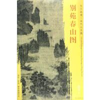 东方画谱・宋代山水画菁华高清摹本・别苑春山图