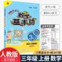 黄冈小状元数学基本功三年级上册人教版2021秋