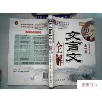 【二手旧书8成新】初中文言文全解(全一册)人教实验版)
