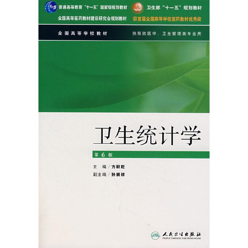 卫生统计学(六版/本科预防/十一五规划/配光盘)
