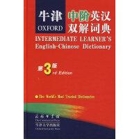 牛津中阶英汉双解词典(第三版)