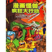 【二手旧书九成新】漫画怪兽疯狂大行动 (美)奥克姆 ,彭诺 9787102036403 人民美术出版社