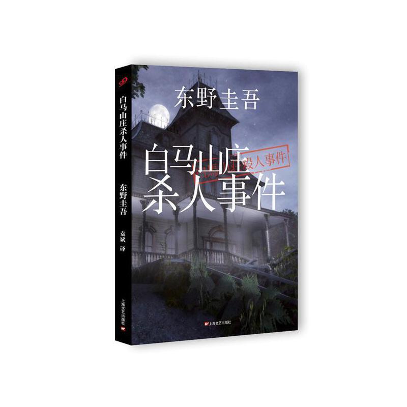 白马山庄杀人事件于日式推理中融入欧洲悬疑小说的经典元素。