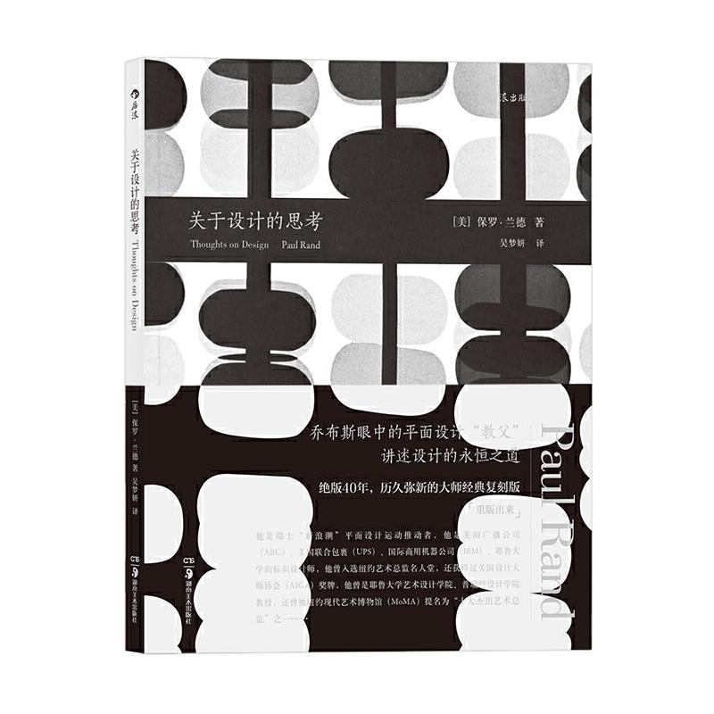 """关于设计的思考:Thoughts on Design乔布斯眼中的平面设计""""教父"""" 讲述设计的永恒之道"""