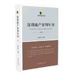 《深圳破产审判年刊(2018)》