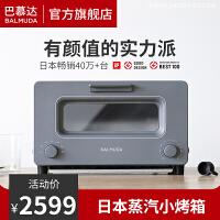 BALMUDA/巴慕达 K01H灰色日本蒸汽电烤箱迷你小型家用烘焙多功能智能