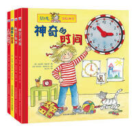 幼儿家庭课堂(4册套装) (德)莉安纳・施奈德 (德)阿内特・施坦豪尔 绘 聂 河北少年儿童出版社