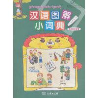 汉语图解小词典(柬埔寨语版)