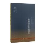 中国历代政治得失 三版
