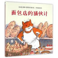 国际绘本大师经典面包店的猫伙计儿童绘本图书,颠覆性的故事情节,吸引孩子的阅读欲望,引导孩子学会宽容大度,学会分享