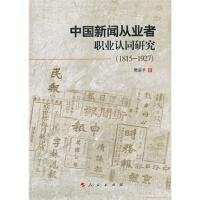 【人民出版社】 中国新闻从业者职业认同研究(1815-1927)