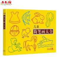 小小孩 儿童简笔画大全3-6岁画画书 儿童学画画书入门 幼儿简笔画一本全 画画书绘画本少儿绘画书籍 小孩学画 畅销书籍