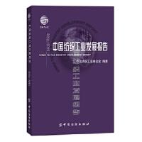 2014/2015中国纺织工业发展报告 中国纺织工业联合会著 中国纺织出版社