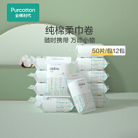 全棉时代手帕纸小包随身装可湿水便携式化妆棉棉柔巾卷纯棉12袋