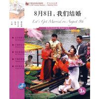 8月8日我们结婚(英语版)(外研社汉语分级读物-中文天天读)(3A)(附CD)――母语外语一起学,简简单单话中国!