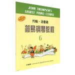 约翰・汤普森简易钢琴教程6(原版引进)