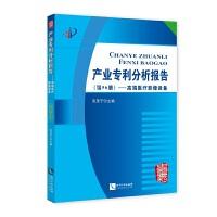 产业专利分析报告(第56册)――高端医疗影像设备