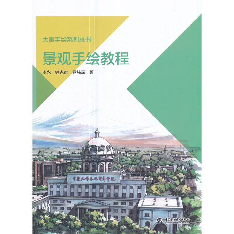 景观手绘教程(大禹手绘系列丛书)