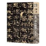 人美书谱-玄卷-隶书-东汉华山庙碑(长垣本)