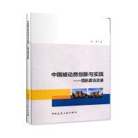 中国被动房创新与实践――领航者访谈录