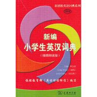 新编小学生英汉词典(插图朗读版)