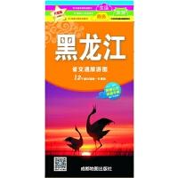 新版黑龙江省交通旅游图(年度新版)