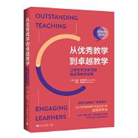 从优秀教学到卓越教学:让学生专注学习的最实用教学指南