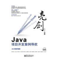 亮剑Java项目开发案例导航(含DVD光盘1张) 王寅乐著 电子工业出版社
