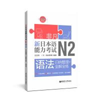 非凡新日本语能力考试N2语法:归纳整理+全解全练 赠音频 日语n2考试专用 华东理工