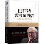 巴菲特致股东的信:投资者和公司高管教程(原书第4版) 团购电话:4001066666转6